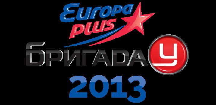 Europa Plus Brigada U 2013 jingles