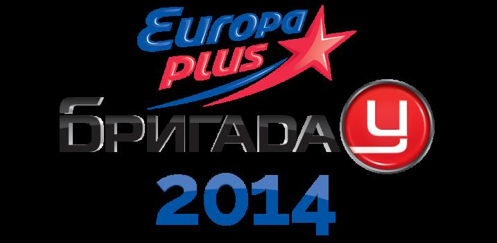 Europa Plus Brigada U 2014 jingles