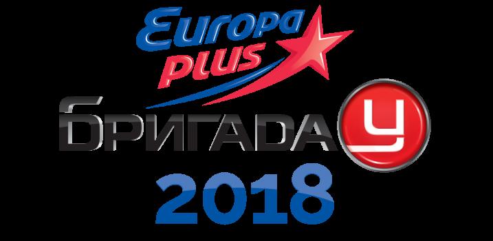 Europa Plus - Brigada U 2018 jingles