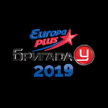 Europa Plus - Brigada U 2019 jingles